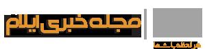 مجله خبری ایلام 24